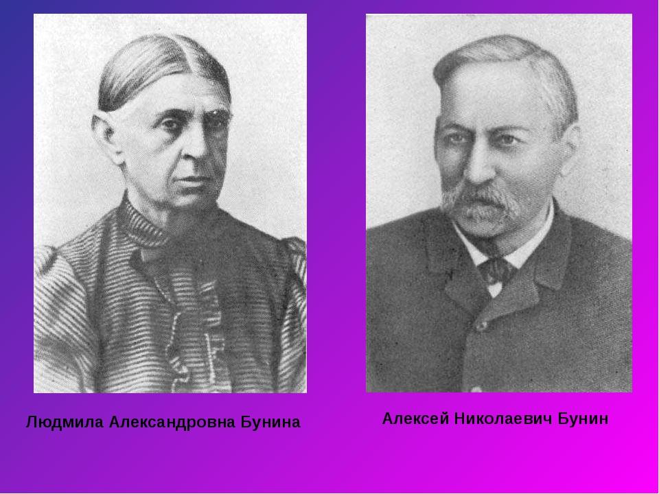 Людмила Александровна Бунина Алексей Николаевич Бунин