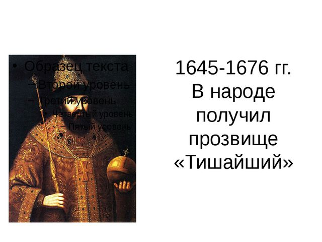 1645-1676 гг. В народе получил прозвище «Тишайший»