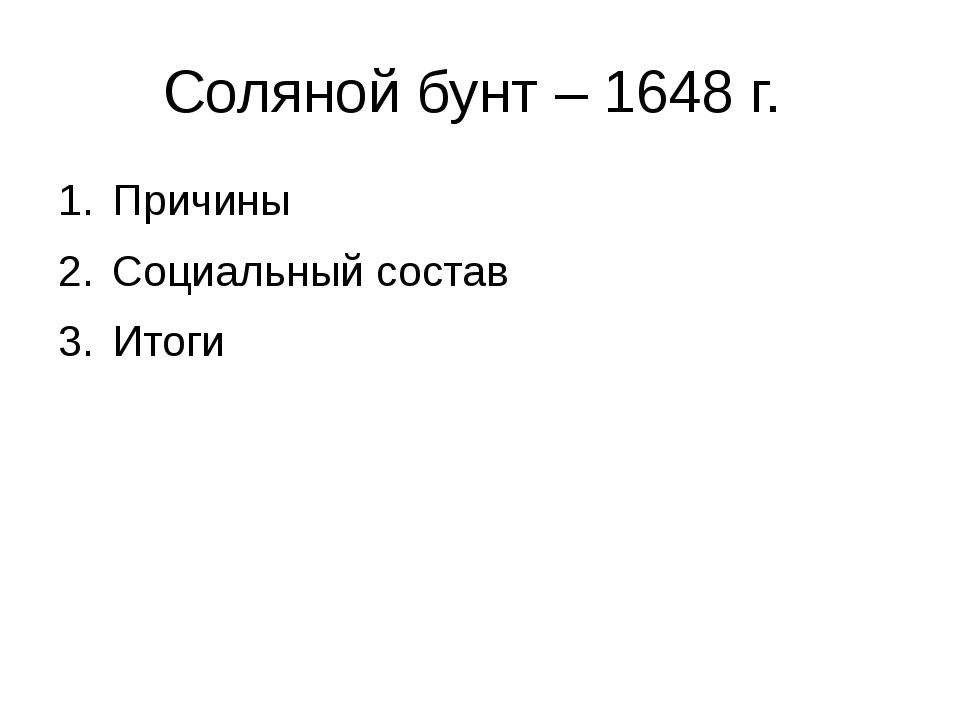 Соляной бунт – 1648 г. Причины Социальный состав Итоги