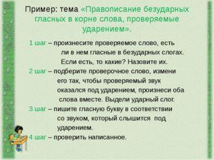 Пример: тема «Правописание безударных гласных в корне слова, проверяемые уда