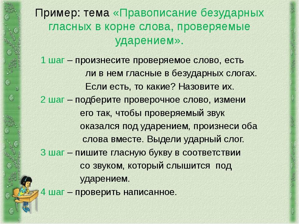 Пример: тема «Правописание безударных гласных в корне слова, проверяемые уда...