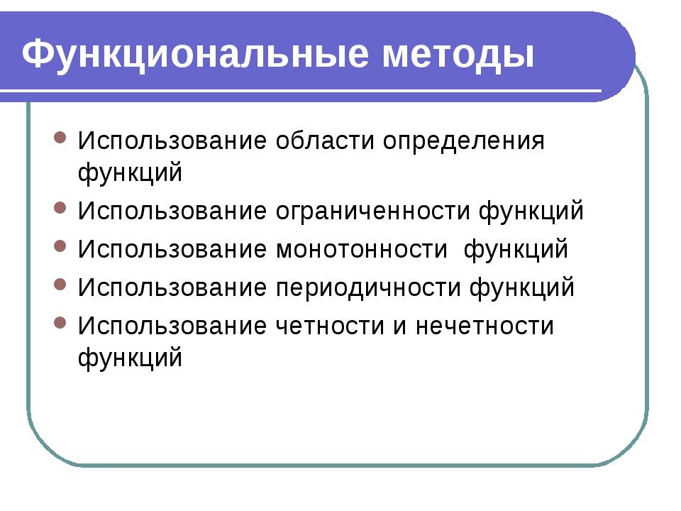 Функциональные методы Использование области определения функций Использование...