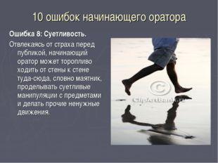 10 ошибок начинающего оратора Ошибка 8: Суетливость. Отвлекаясь от страха пер