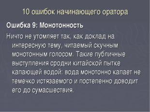 10 ошибок начинающего оратора Ошибка 9: Монотонность Ничто не утомляет так, к
