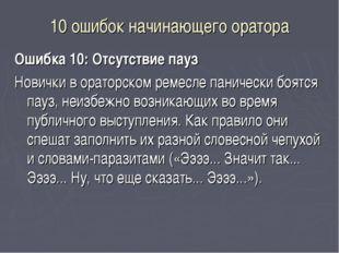 10 ошибок начинающего оратора Ошибка 10: Отсутствие пауз Новички в ораторском