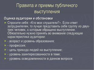 Правила и приемы публичного выступления Оценка аудитории и обстановки Спросит
