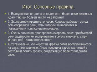 Итог. Основные правила. 1. Выступление не должно содержать более семи основны