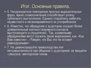 Итог. Основные правила. 5. Неоднократное повторение простых выразительных фра