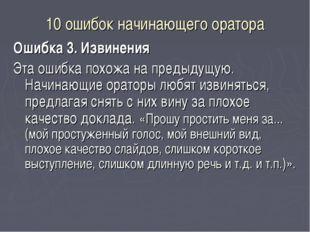10 ошибок начинающего оратора Ошибка 3. Извинения Эта ошибка похожа на предыд