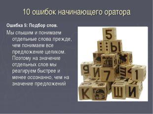 10 ошибок начинающего оратора Ошибка 5: Подбор слов. Мы слышим и понимаем отд
