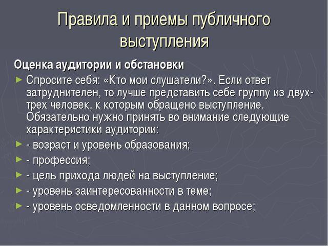 Правила и приемы публичного выступления Оценка аудитории и обстановки Спросит...