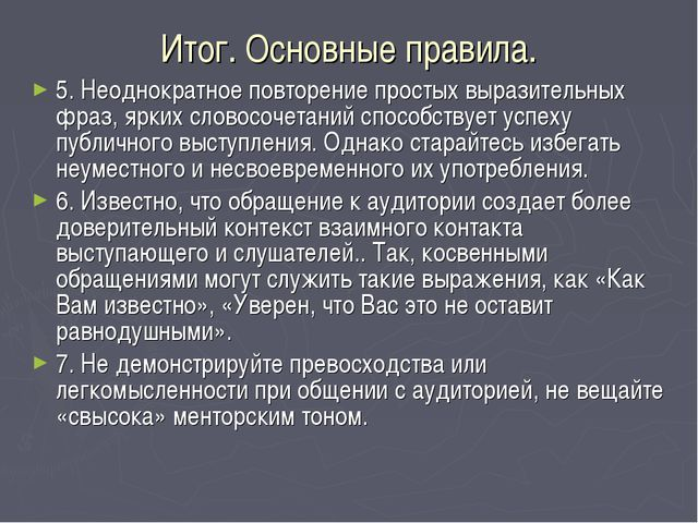 Итог. Основные правила. 5. Неоднократное повторение простых выразительных фра...