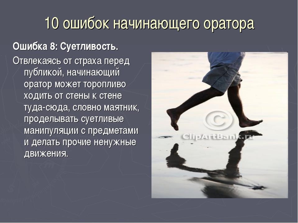 10 ошибок начинающего оратора Ошибка 8: Суетливость. Отвлекаясь от страха пер...