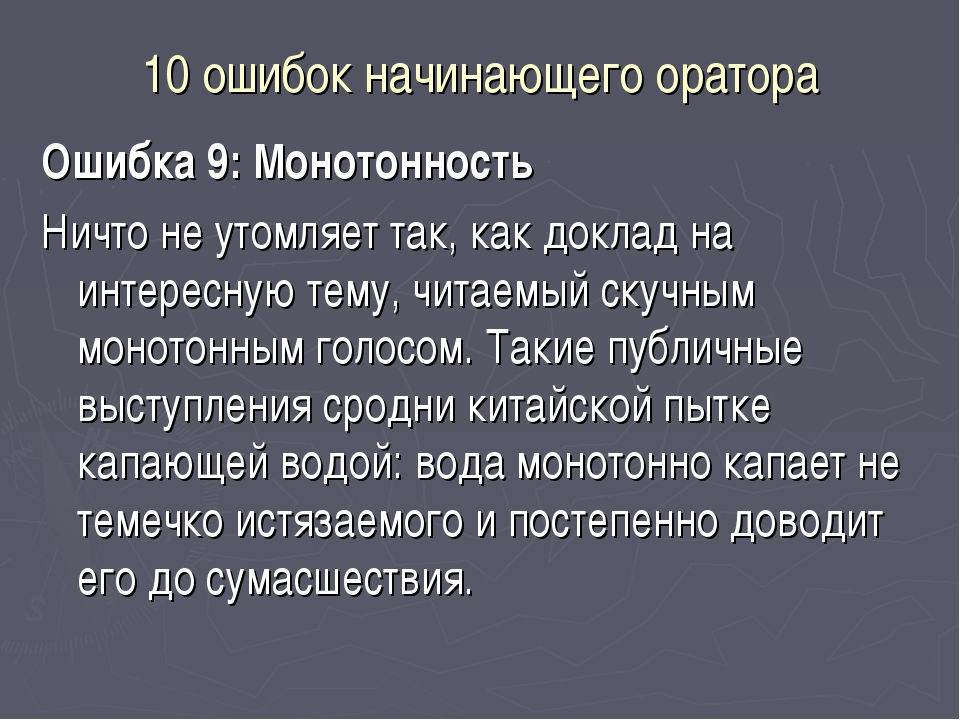 10 ошибок начинающего оратора Ошибка 9: Монотонность Ничто не утомляет так, к...