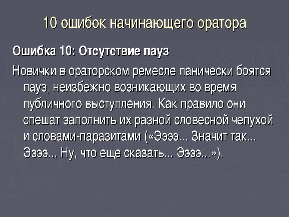 10 ошибок начинающего оратора Ошибка 10: Отсутствие пауз Новички в ораторском...
