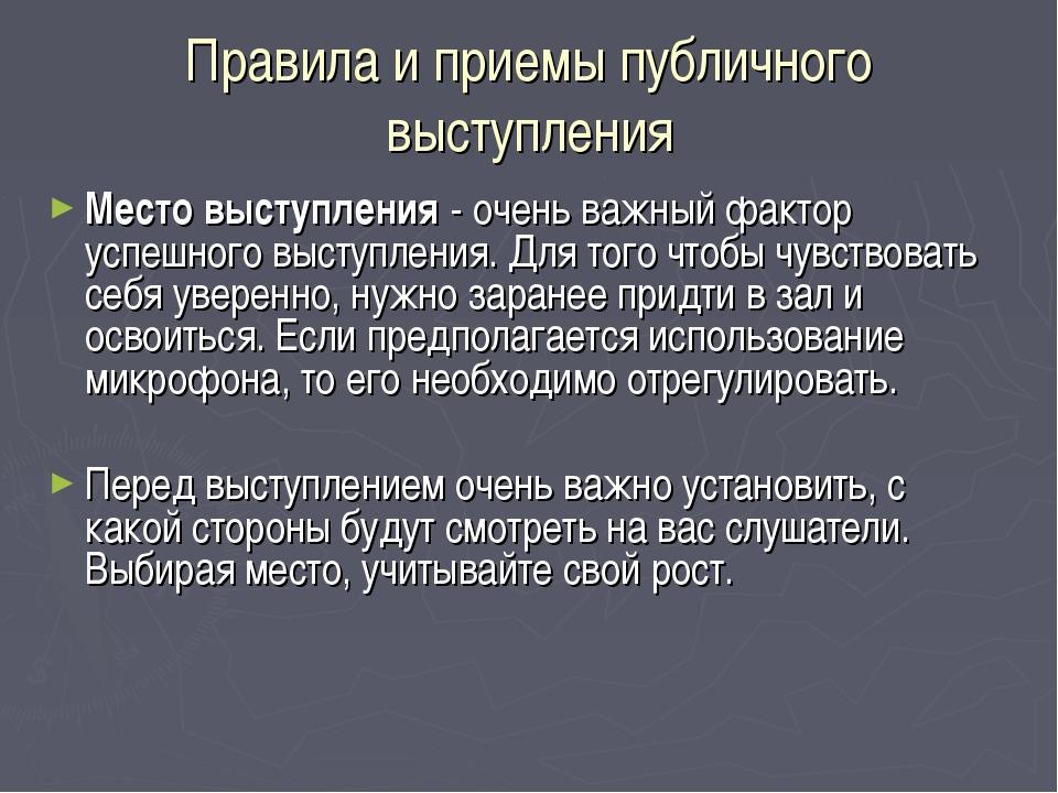 Правила и приемы публичного выступления Место выступления - очень важный факт...