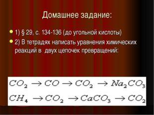 Домашнее задание: 1) § 29, с. 134-136 (до угольной кислоты) 2) В тетрадях нап