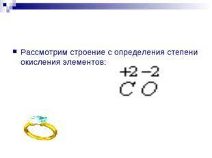 Рассмотрим строение с определения степени окисления элементов: