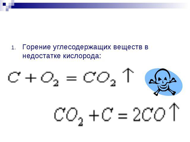 Горение углесодержащих веществ в недостатке кислорода: