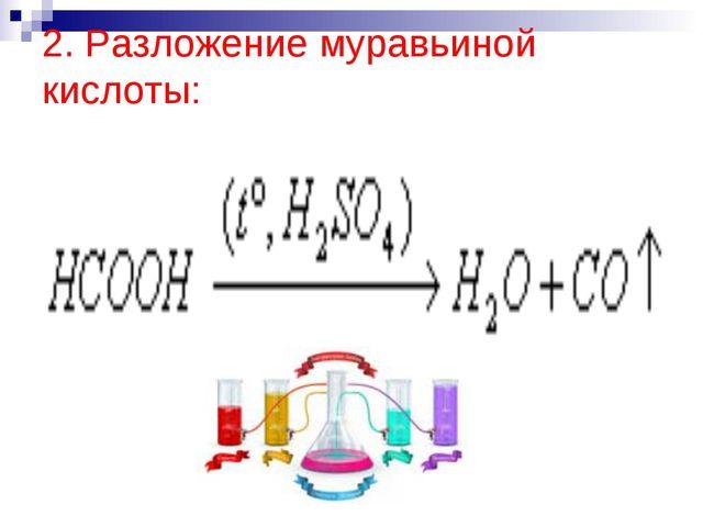 2. Разложение муравьиной кислоты:
