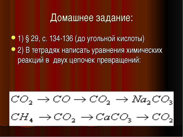Домашнее задание: 1) § 29, с. 134-136 (до угольной кислоты) 2) В тетрадях нап...