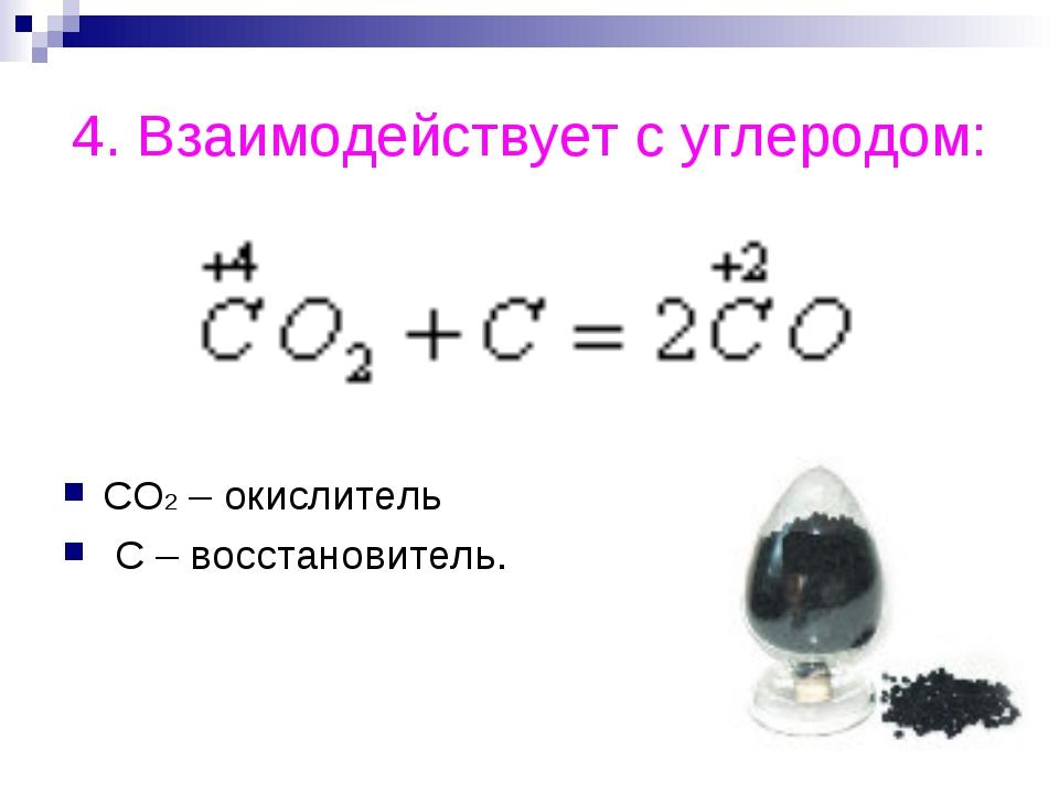 4. Взаимодействует с углеродом: СО2 – окислитель С – восстановитель.