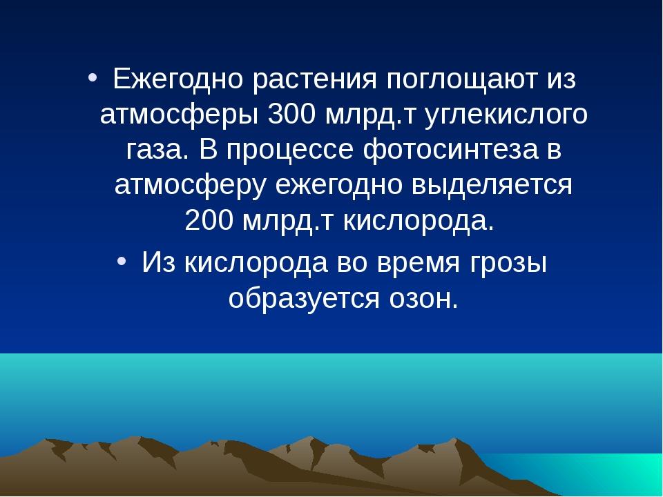 Ежегодно растения поглощают из атмосферы 300млрд.т углекислого газа. В проце...