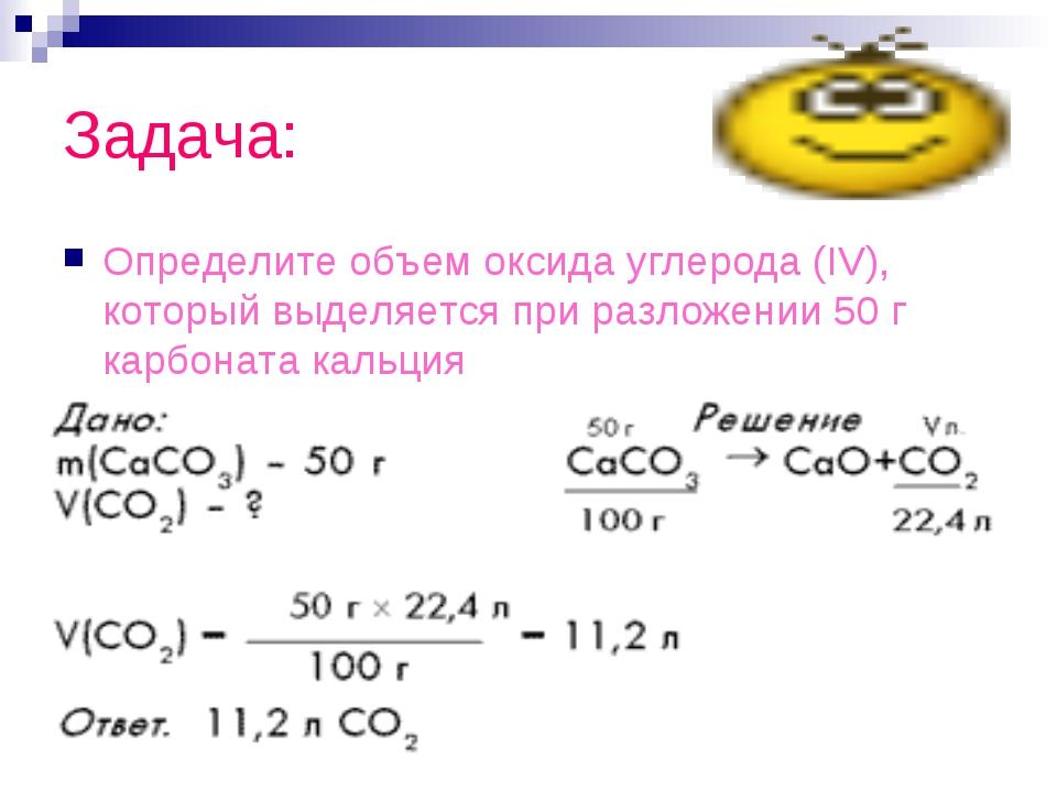 Задача: Определите объем оксида углерода (IV), который выделяется при разложе...