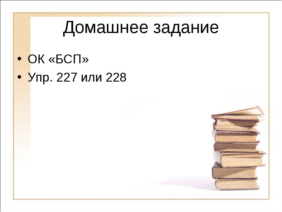 Домашнее задание ОК «БСП» Упр. 227 или 228