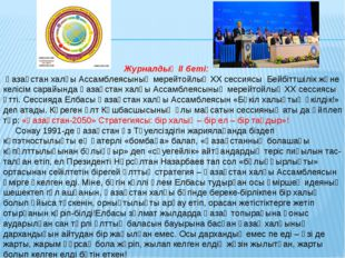 Журналдың ІІ беті: Қазақстан халқы Ассамблеясының мерейтойлық ХХ сессиясы Бе
