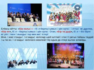 Елбасы айтты: «Бір халық» – бұл барлығымыз үшін ортақ ұлттық мүдделер, «Бір е