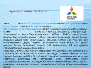Журналдың VІ беті : ЭКСПО - 2017 Экспо 2017—2017 жылдың10 шілдесіненбаста