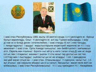 Қазақстан Республикасы 1991 жылы 16 желтоқсанда өз тәуелсіздігін ең бірінші б
