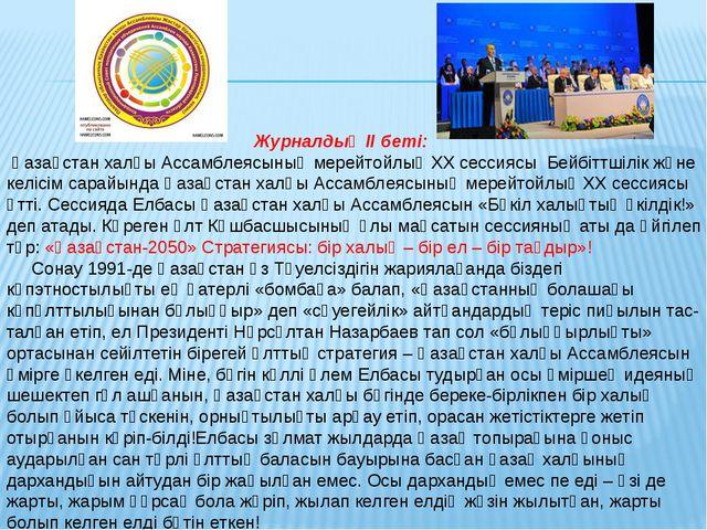 Журналдың ІІ беті: Қазақстан халқы Ассамблеясының мерейтойлық ХХ сессиясы Бе...