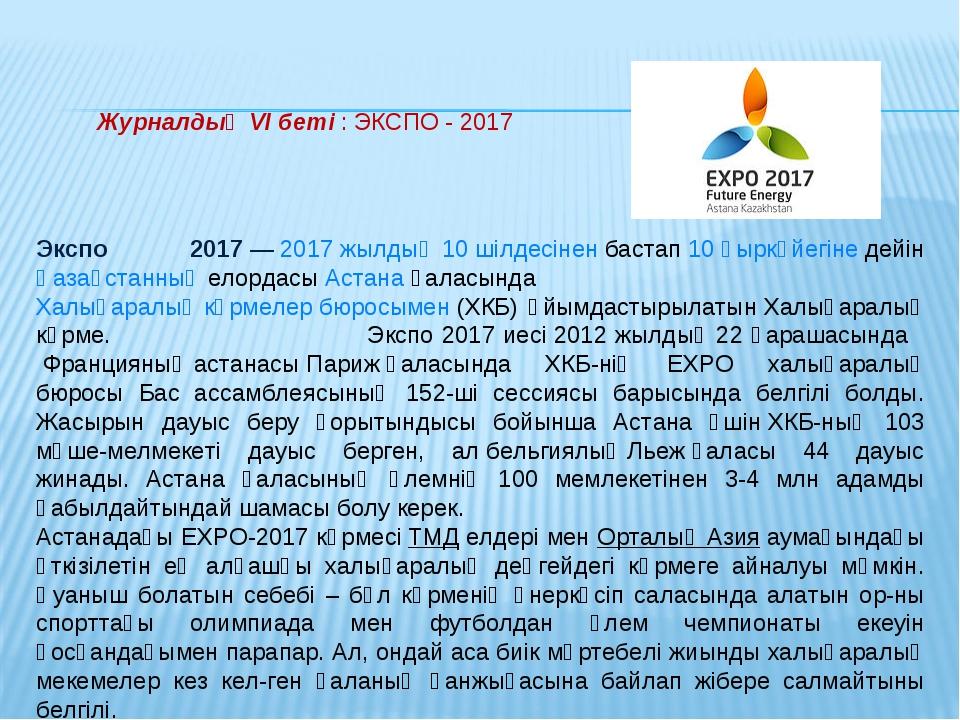 Журналдың VІ беті : ЭКСПО - 2017 Экспо 2017—2017 жылдың10 шілдесіненбаста...
