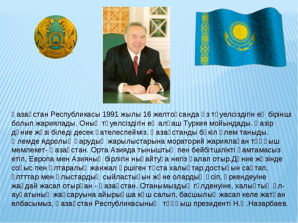 Қазақстан Республикасы 1991 жылы 16 желтоқсанда өз тәуелсіздігін ең бірінші б...
