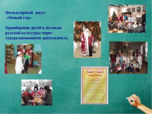 Фольклорный досуг «Новый год» Приобщение детей к истокам русской культуры чер