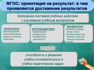 Овладение системой учебных действий с изучаемым учебным материалом способност