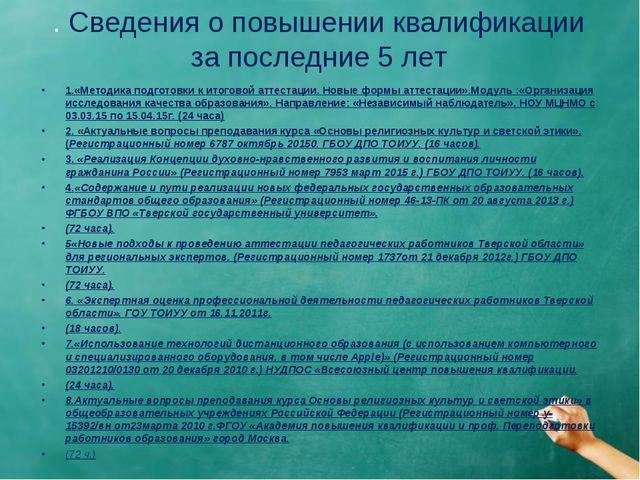 . Сведения о повышении квалификации за последние 5 лет 1.«Методика подготовки...