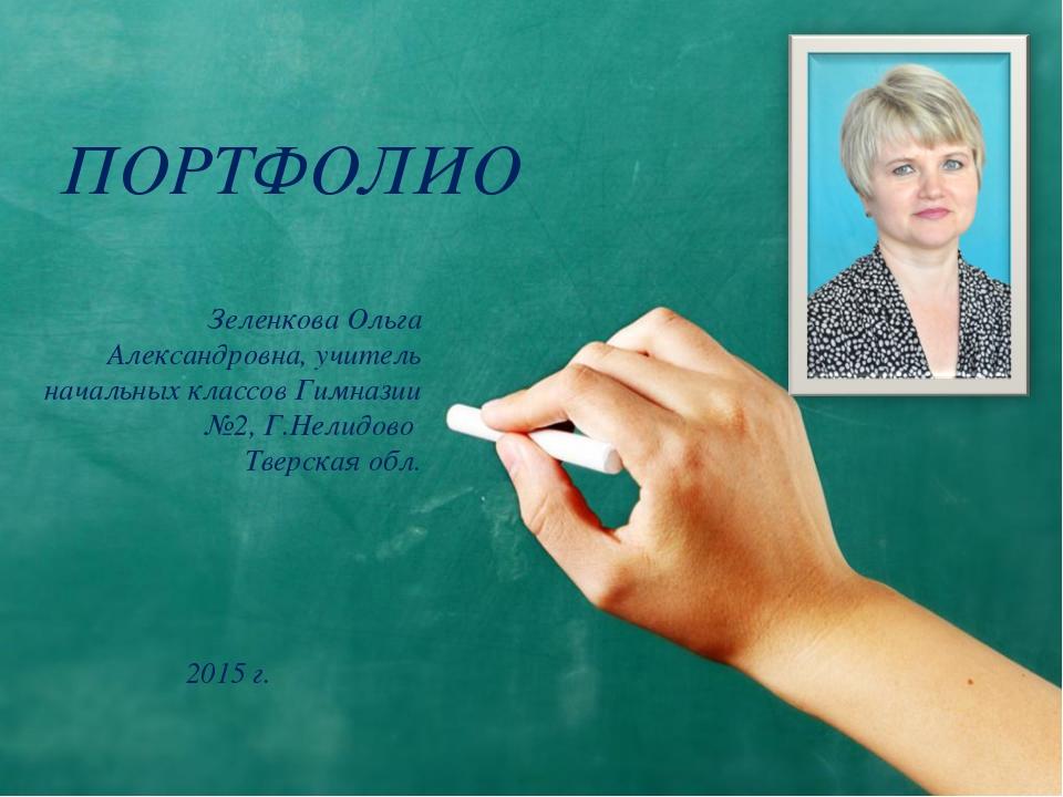 ПОРТФОЛИО Зеленкова Ольга Александровна, учитель начальных классов Гимназии №...
