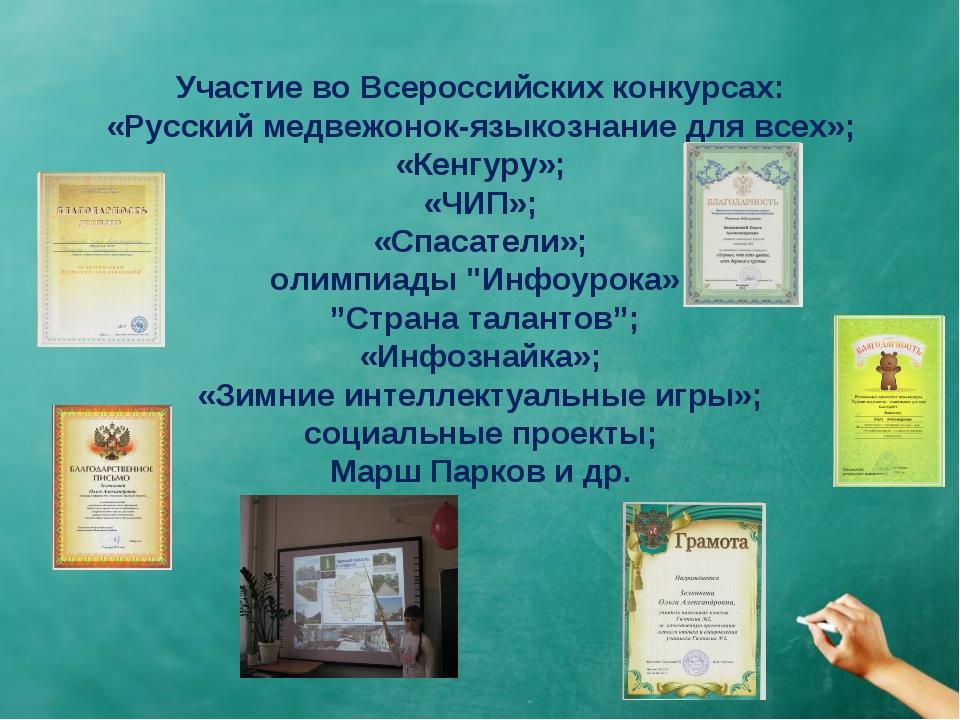 Участие во Всероссийских конкурсах: «Русский медвежонок-языкознание для всех»...