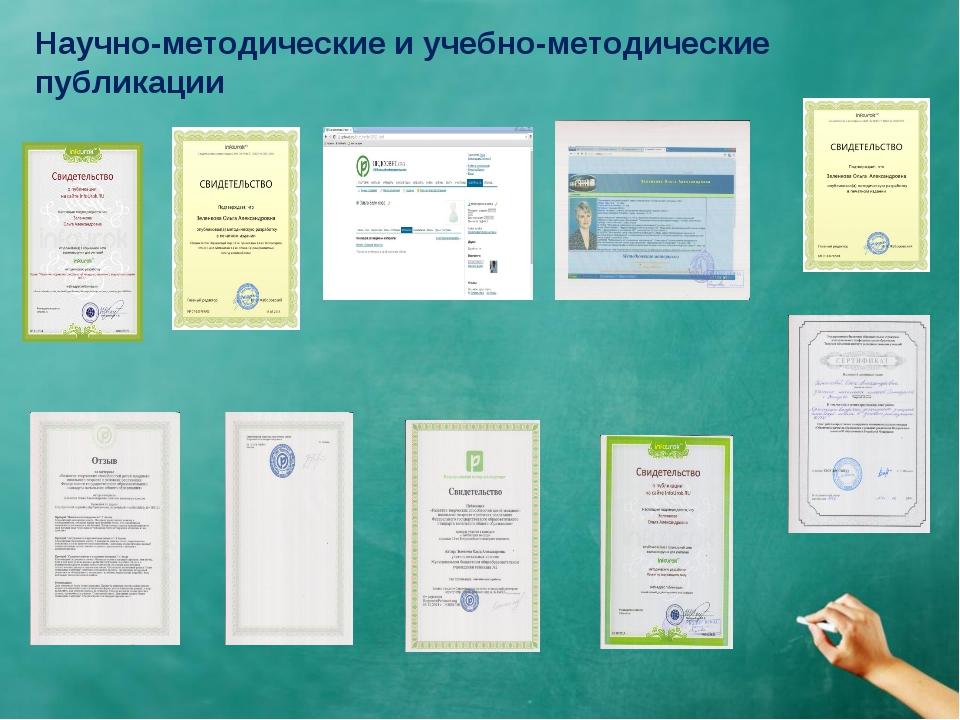Научно-методические и учебно-методические публикации