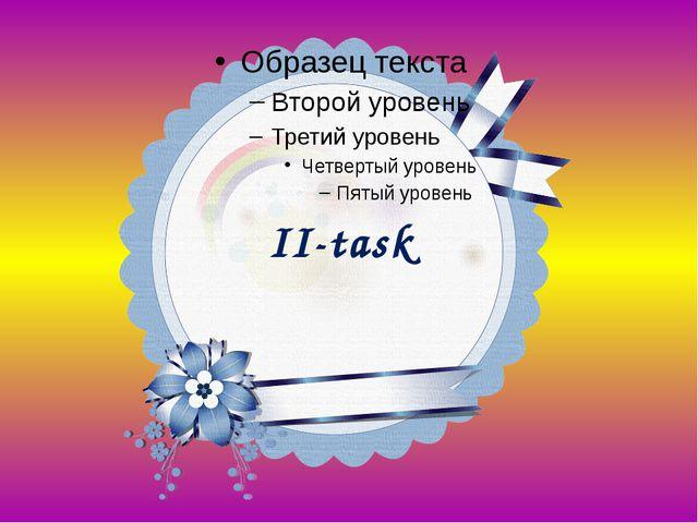 IІ-task