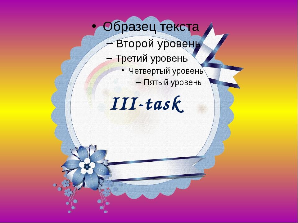 IІІ-task