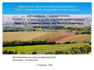 Министерство образования Нижегородской области ГБПОУ «Лукояновский сельскохоз