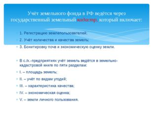 1. Регистрацию землепользователей; 2. Учёт количества и качества земель; 3. Б