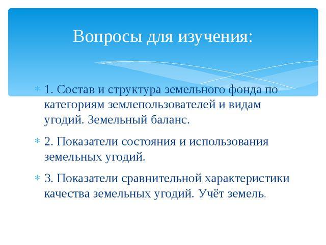1. Состав и структура земельного фонда по категориям землепользователей и вид...