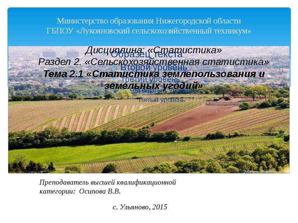 Министерство образования Нижегородской области ГБПОУ «Лукояновский сельскохоз...