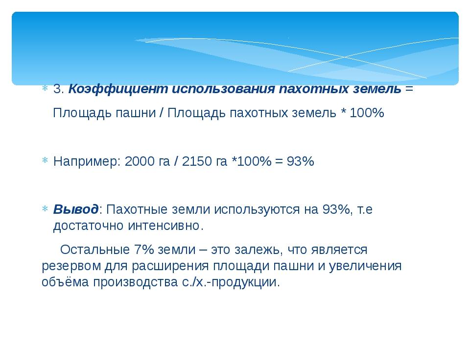 3. Коэффициент использования пахотных земель = Площадь пашни / Площадь пахотн...