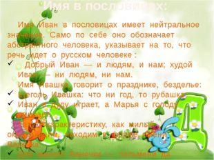 Имя Иван в пословицах имеет нейтральное значение. Само по себе оно обозначае